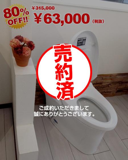 LIXIL サティス リトイレが今なら80%OFF!