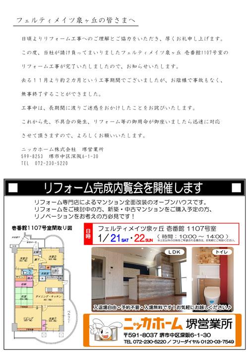20170121_ohchirashi02.jpg