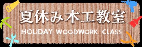 夏休み木工教室